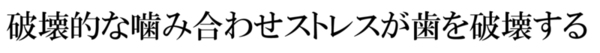 hakaiteki.jpgのサムネール画像のサムネール画像