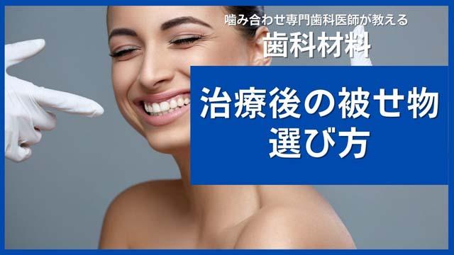 虫歯治療後の被せ物や詰め物の選び方(自費・保険)|香川県高松市の咬み合わせ専門 吉本歯科医院
