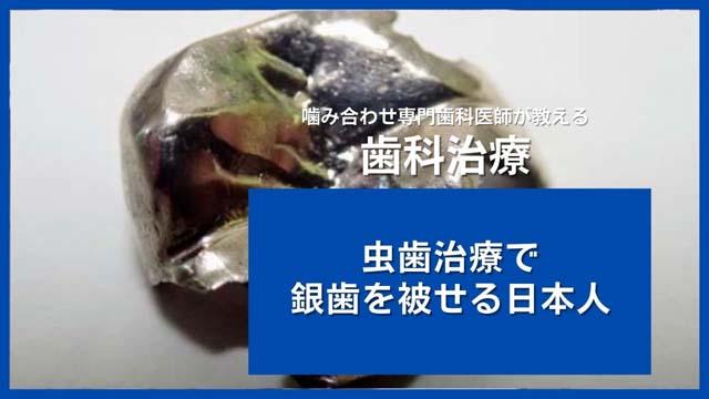 虫歯治療で銀歯を被せるのは先進国では日本人だけ|香川県高松市の咬み合わせ専門 吉本歯科医院