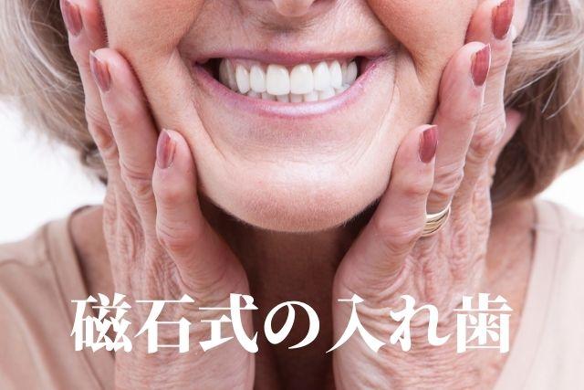磁石方式の入れ歯(磁石アタッチメントデンチャー)なら香川県高松市の吉本歯科医院