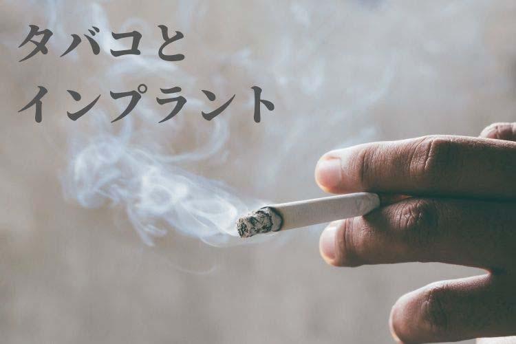 tabakoimplant.jpg