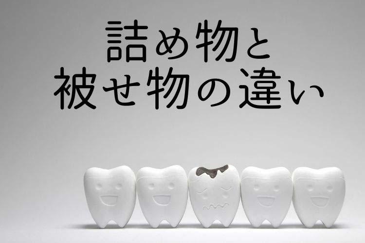 tsumemonochigai.jpg