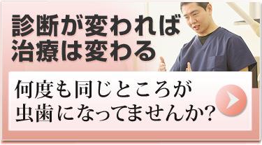 診断が変われば治療は変わる 歯周病 PMTC 歯の定期検診 噛み合わせ 咬み合わせ 専門 吉本歯科医院 香川 高松