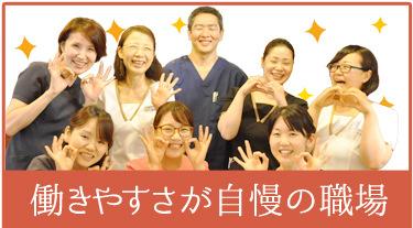 働きやすさが自慢の職場 子育て支援 吉本歯科医院 香川 高松