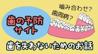 歯の予防 歯周病 PMTC 歯の定期検診 噛み合わせ 咬み合わせ 専門 吉本歯科医院 香川 高松