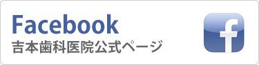 吉本歯科医院facebookページできました!
