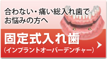 合わない痛い総入れ歯でお悩みの方へ固定式入れ歯 インプラントオーバーデンチャー 歯周病 PMTC 歯の定期検診 噛み合わせ 咬み合わせ 専門 吉本歯科医院 香川 高松