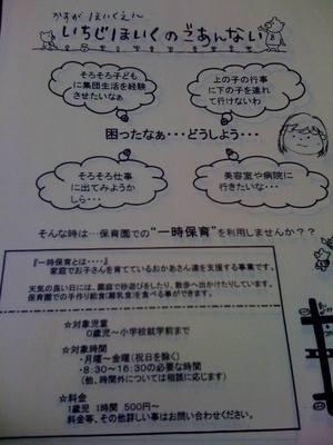 ichijihoiku.jpg
