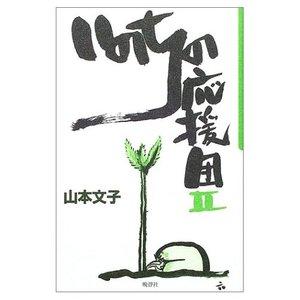 yamamotobook2.jpg