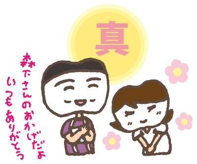 morishita_20.jpg