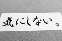 kinishinai1_s.jpg