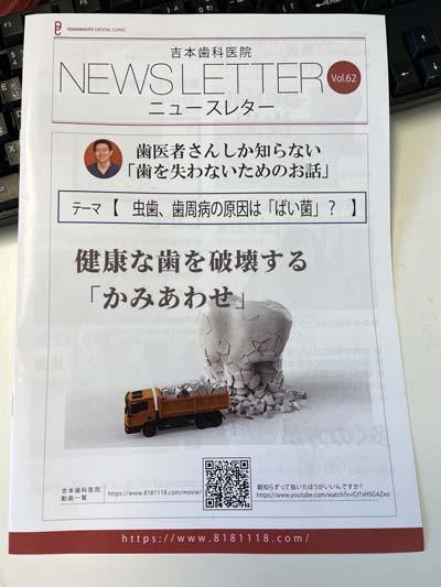 虫歯や歯周病の本当の原因|香川県高松市の噛み合わせ専門歯科 吉本歯科医院