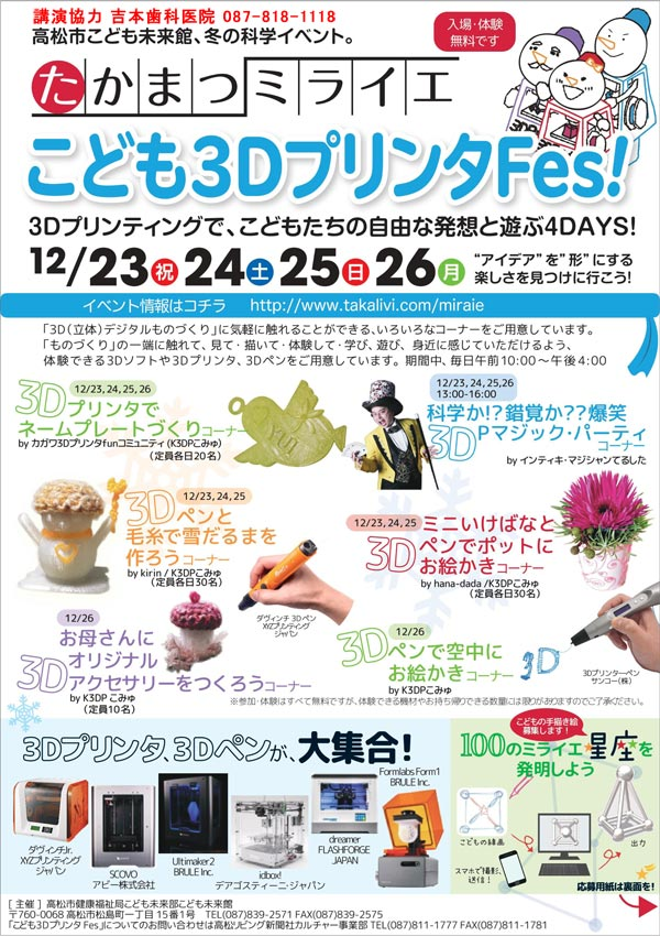 kodomo3DPfes_takamatsu_1.jpg