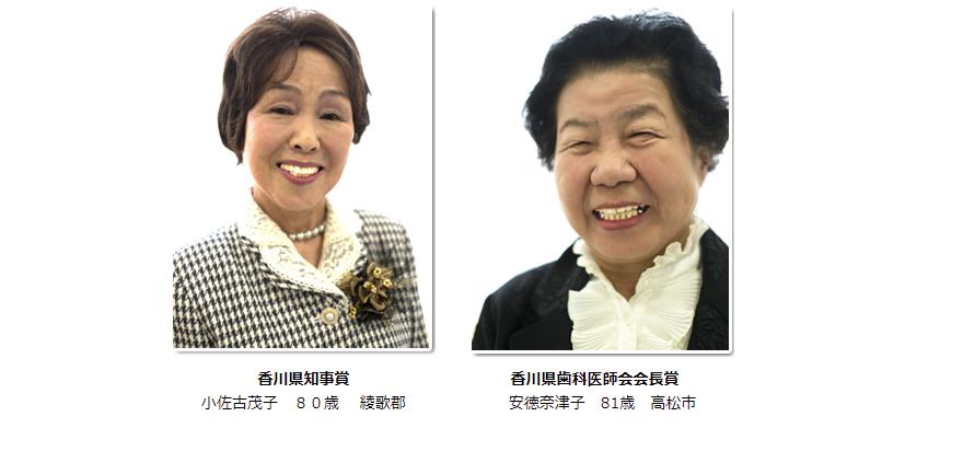 8020イイ歯コンクール|香川県高松市の吉本歯科医院