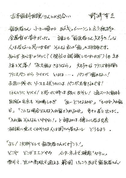 noz_l01.jpg