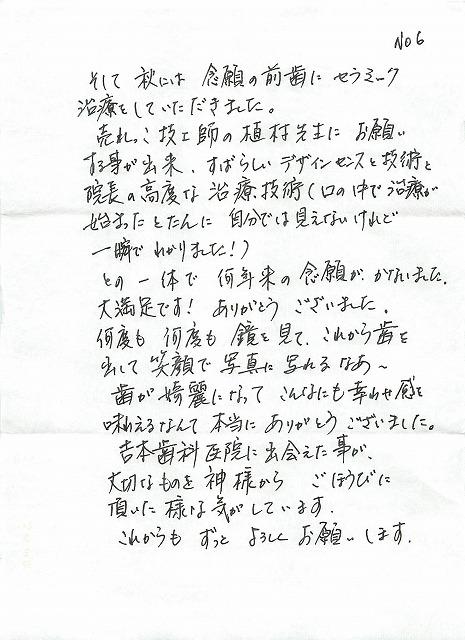 tegami6.jpg