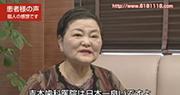 インプラント治療、オールオン4インプラント、歯周病、香川県、高松市(廣瀬明美様)の動画を見る