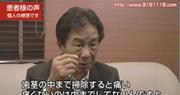 インプラント治療、矯正治療、香川県、高松市(松本康範様)の動画を見る