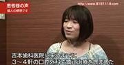 マウスピース治療、噛み合わせ、香川県、高松市(樫子弓乃様)の動画を見る