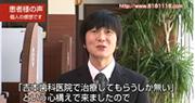歯周外科治療、インプラント治療、香川県、高松市(谷本光弘様)の動画を見る