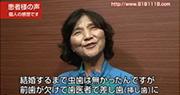 インプラント治療、オールオン4インプラント、香川県、高松市(井上和子様)の動画を見る