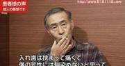 インプラント治療、矯正治療、香川県、高松市 山田啓一様の動画を見る