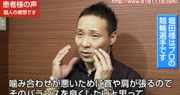 患者様の声 堀田耕市様(噛み合わせ治療)堀田様はプロの競輪選手です。の動画を見る