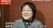 インプラント治療、オールオン4インプラント、香川県、高松市谷川美智子様の動画を見る