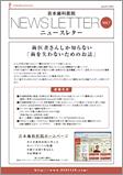 Vol.7 歯科治療と金属アレルギー、歯科材料と金属アレルギー、歯科の詰め物と金属アレルギー
