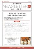 Vol.8 歯科治療と金属アレルギー、歯科材料と金属アレルギー、歯科の詰め物と金属アレルギー