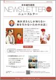Vol.29 噛み合わせと歯科治療